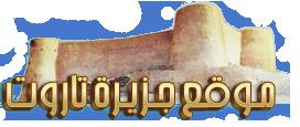 .. ::: موقع جزيرة تاروت ::: ..
