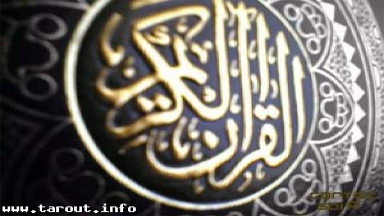الربيعية: جماعة البتول تقيم أمسيتها القرآنية السنوية