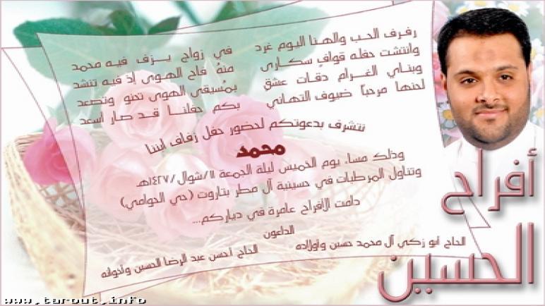 مسرات آل محمد حسين