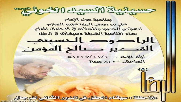 صالح المؤمن في حسينية السيد الخوئي (قده) في ذكرى ميلاد الإمام الرضا (ع)