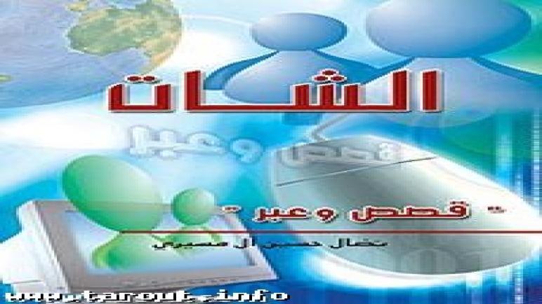 الشات «قصص وعبر» كتيب جديد للأستاذ نضال آل مسيري
