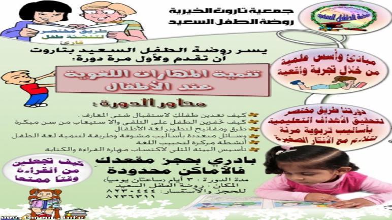 تنمية المهارات اللغوية عند الأطفال