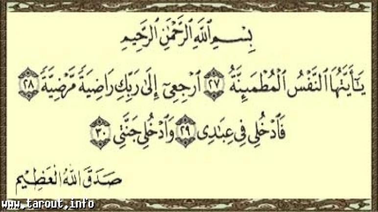 أنتقلت الى رحمة الله الشابة أمينة عبدالله الزوري
