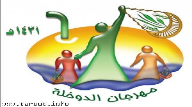 مهرجان الدوخلة السادس ينطلق اليوم بـ33 فعالية ومفاجئة جديدة